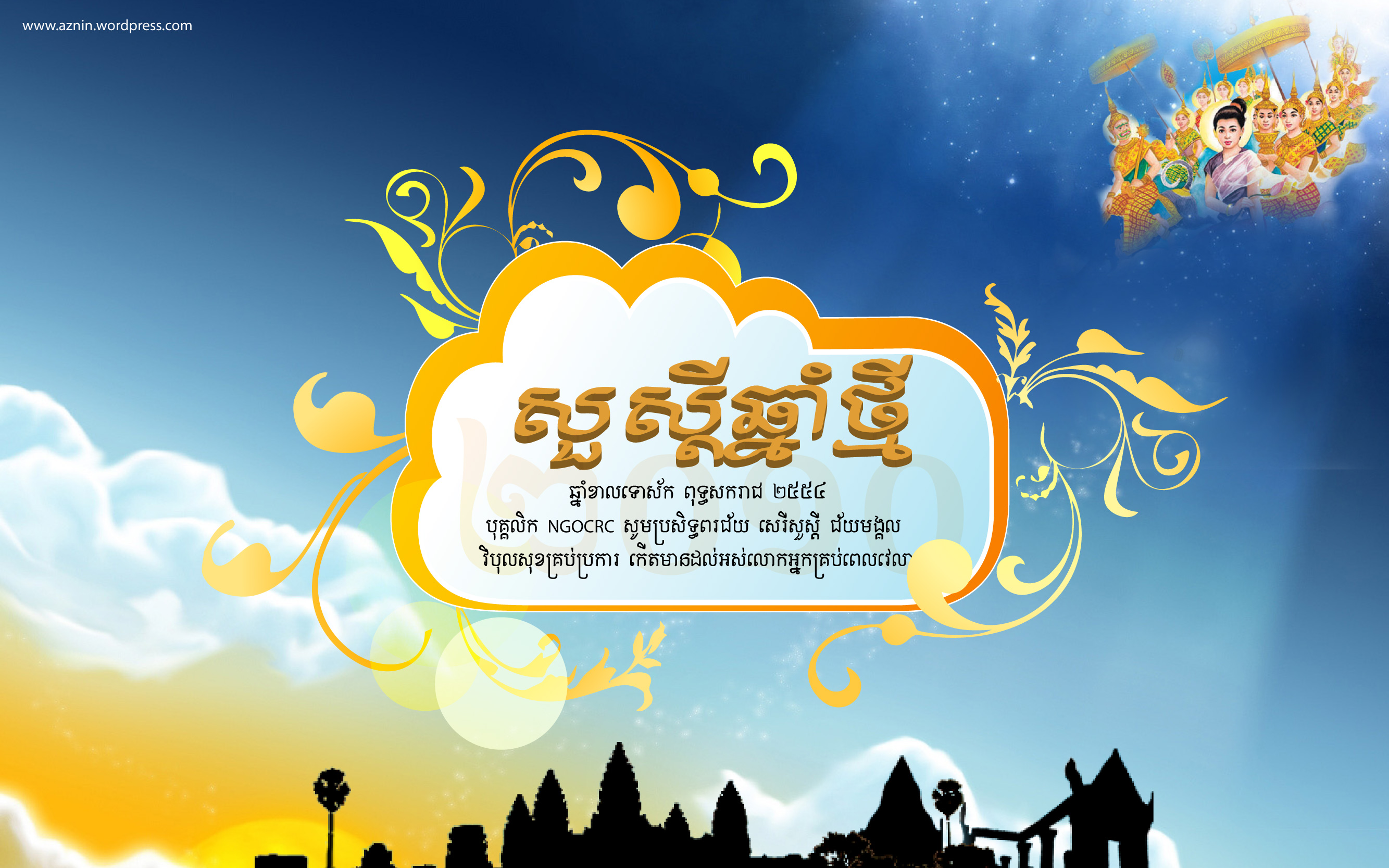 khmer new year essay Cambodian new year, also known as khmer new year, is a three-day public holiday in cambodia in khmer, it is called  chaul chnam thmey, which is translated literally in english as enter the new year'.